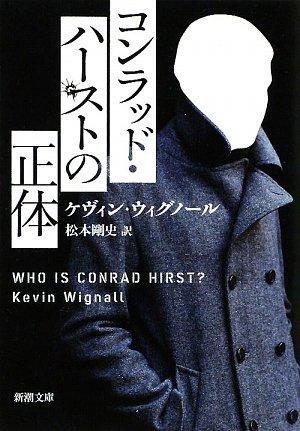 コンラッド・ハーストの正体 (新潮文庫)