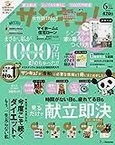サンキュ!ミニ 2019年 06 月号 [雑誌]: サンキュ! 増刊
