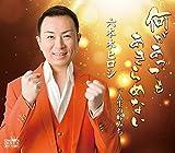 Nani Ga Atte Mo Akiramenai/Jinsei No Touge Michi