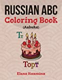 img - for Russian ABC Coloring Book (Azbuka): Color and Learn the Russian Alphabet book / textbook / text book