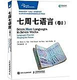 七周七语言(卷2)