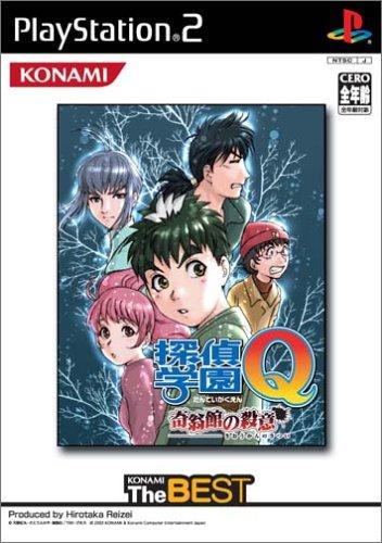Tantei Gakuen Q (Konami the Best) [Japan Import]