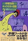 手塚治虫キャラクター図鑑〈3〉「火の鳥」と宇宙生命・コスモゾーン編