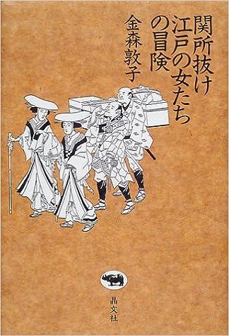 関所抜け 江戸の女たちの冒険 | ...