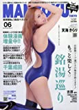 MAN-ZOKU首都圏版 2018年6月号