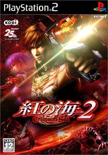 Crimson Sea 2 [Japan Import]