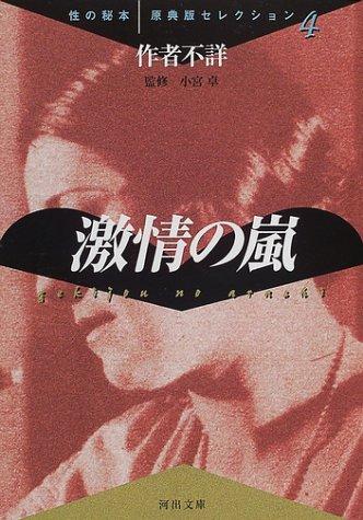 激情の嵐―性の秘本・原典版セレクション〈4〉 (河出文庫)