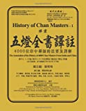 History of Chan Masters-1, Chao Yong, 1479150029