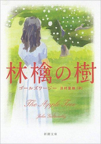 林檎の樹 (新潮文庫)