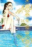 楽園 Le Paradis 第24号