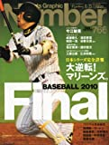 Sports Graphic Number (スポーツ・グラフィック ナンバー) 2010年 11/25号 [雑誌]