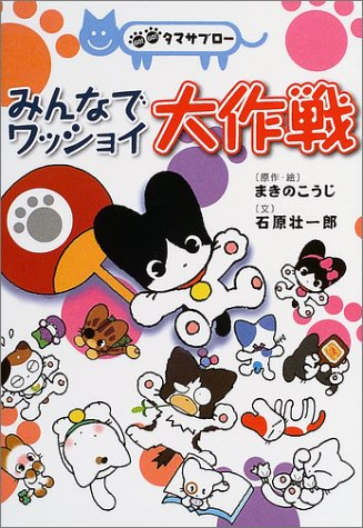 Everyone GO! GO! Tamasaburo Wasshoi Daisakusen (story Garden) (2004) ISBN: 4265054536 [Japanese Import]