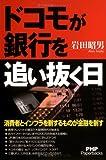 ドコモが銀行を追い抜く日 (PHP Paperbacks)