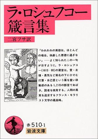 ラ・ロシュフコー箴言集 (岩波文庫 赤510-1)