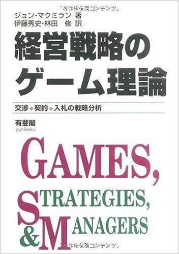 経営戦略のゲーム理論―交渉・契...