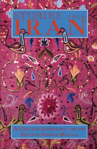 Stories from Iran: An Anthology of Persian Short Fiction From 1921-1991 ebook