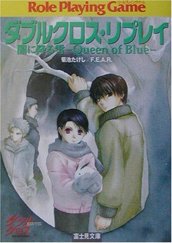 ダブルクロス・リプレイ 闇に降る雪―Queen of Blue (富士見DRAGON BOOK)