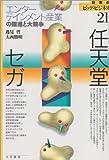 任天堂・セガ―エンターテインメント産業の躍進と大競争 (日本のビッグ・ビジネス)