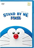 Animation - Stand By Me Doraemon [Japan DVD] PCBE-54251