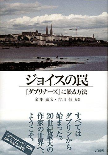 ジョイス・ジェイムソン - Joyce Jameson - JapaneseClass.jp