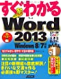 すぐわかる Word 2013 Windows 8/7対応 (すぐわかるシリーズ)