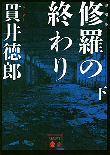 新装版 修羅の終わり(下) (講談社文庫)