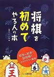 将棋を初めてやる人の本―初歩の初歩から詰将棋までわかりやすく解説