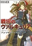 戦場のヴァルキュリア アンソロジーコミック (BROS.COMICS EX)