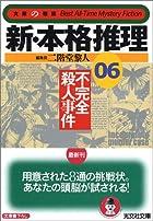 新・本格推理〈06〉 不完全殺人事件 (光文社文庫)