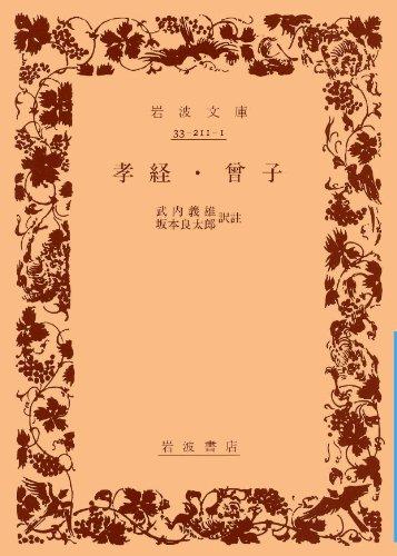 孝経・曾子 (岩波文庫)