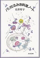 パリ仕込みお料理ノート (文春文庫 (307‐1))