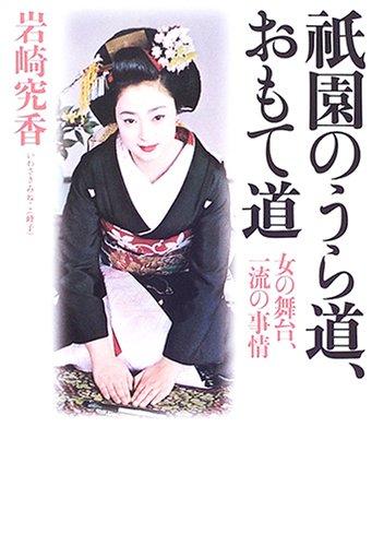 祇園のうら道、おもて道―女の舞台、一流の事情
