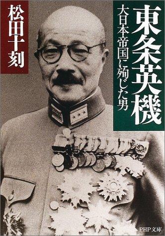 東条英機―大日本帝国に殉じた男 (PHP文庫)