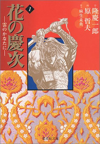 花の慶次―雲のかなたに (1) (集英社文庫―コミック版)