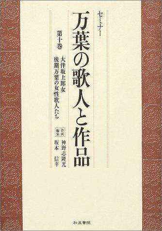 Download Seminā Man'yō no kajin to sakuhin ebook
