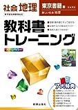 教科書トレーニング 社会 東京書籍版 新しい社会 地理