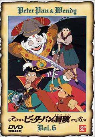 ピーターパンの冒険(6) [DVD]
