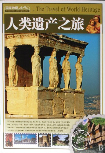 Read Online Journey of Human Heritages (Chinese Edition) pdf