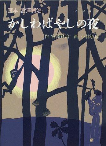 かしわばやしの夜 (画本 宮沢賢治)