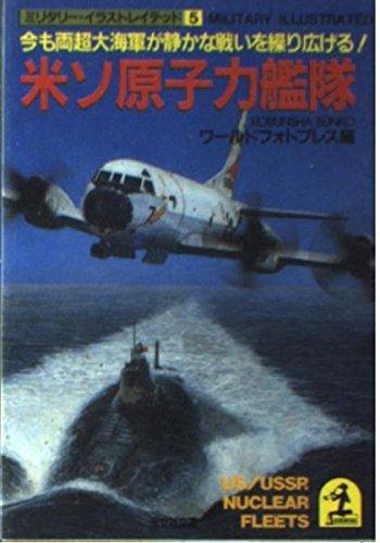 米ソ原子力艦隊―今も両超大海軍が静かな戦いを繰り広げる! (光文社文庫―ミリタリー・イラストレイテッド)