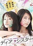 ディア・シスター Blu-ray BOX
