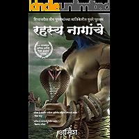 The Secret Of The Nagas  (Marathi)