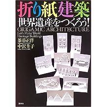 Origami kenchiku sekai isan o tsukurō.