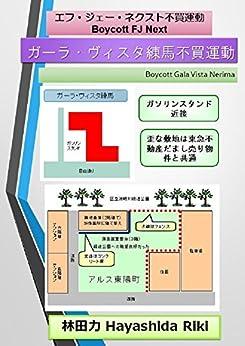 Boycott Gala Vista Nerima (Japanese Edition) por [Hayashida Riki]