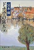 ドナウの旅人〈下〉 (新潮文庫)