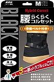 山田式 ブラック 腰らくらくコルセット 骨盤ベルト付 腰用 Mサイズ (ウエスト65~85cm/ヒップ75~95cm) 黒