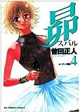 昴 (4) (ビッグコミックス)