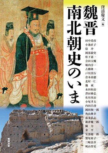 魏晋南北朝史のいま (アジア遊学 213)