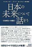 img - for Nihon No Mirai Ni Tsuite Hanaso : Nihon Saisei E No Teigen book / textbook / text book