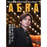 AERA 2020年 2/10号 増大号